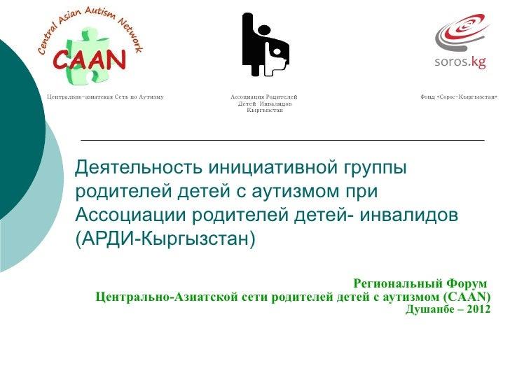 Центрально-азиатская Сеть по Аутизму   Ассоциация Родителей     Фонд «Сорос-Кыргызстан»                                   ...