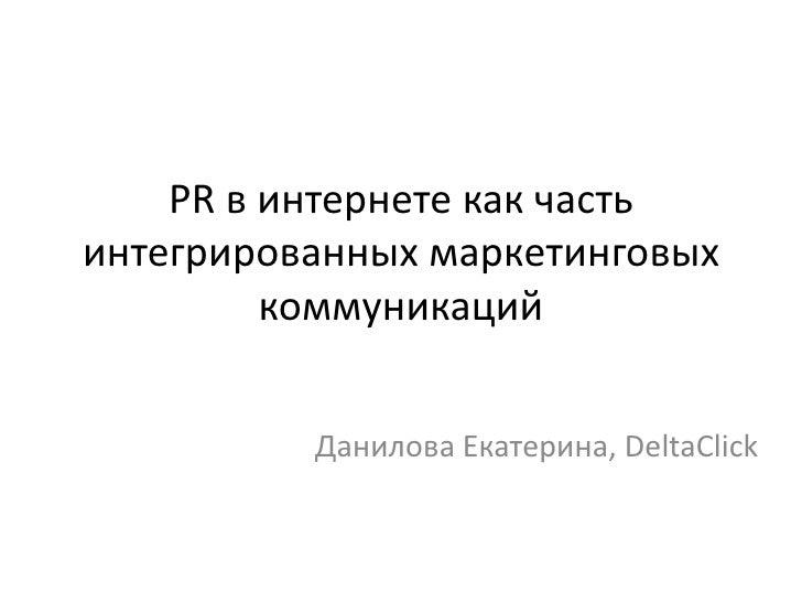 PR в интернете как частьинтегрированных маркетинговых         коммуникаций          Данилова Екатерина, DeltaClick