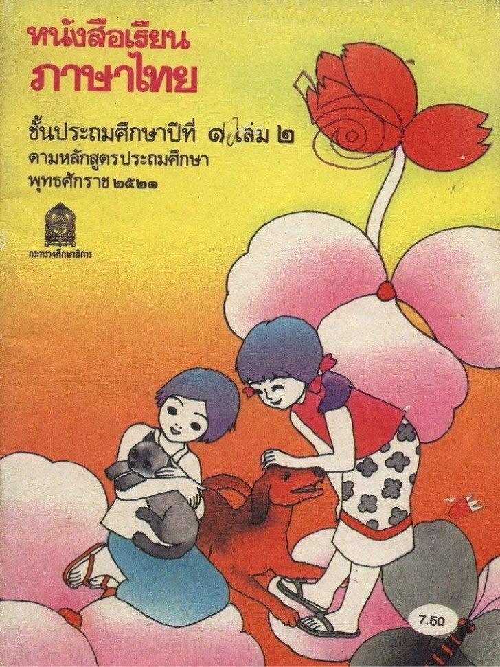 หนังสือเรียนภาษาไทย ประถม 1 เล่ม 2