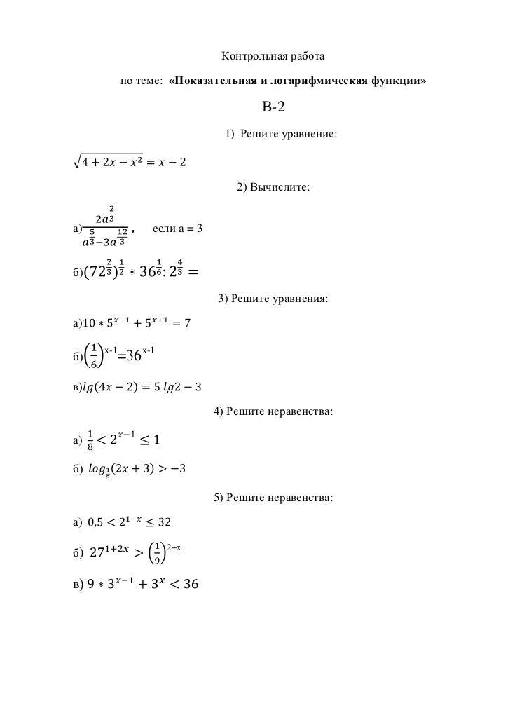 контрольная работа вариант  Контрольная работа по теме Показательная и логарифмическая функции