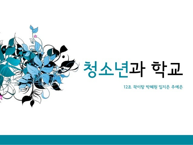 청소년과 학교  12조 곽이랑 박혜원 임지은 주예은