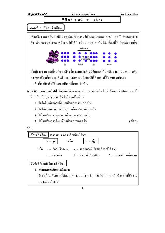 Physics Online IV                 http://www.pec9.com                    บทที่ 12 เสียง                          ฟ สิ ก ส...