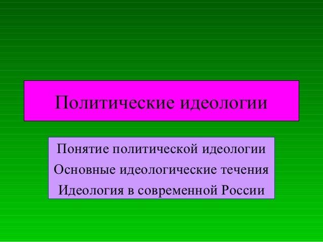Политические идеологииПонятие политической идеологииОсновные идеологические теченияИдеология в современной России