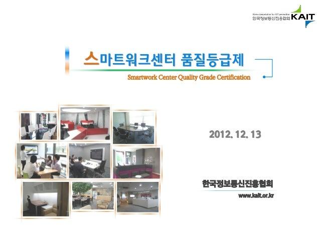 스마트워크센터 품질등급제   Smartwork Center Quality Grade Certification                                2012. 12. 13                  ...