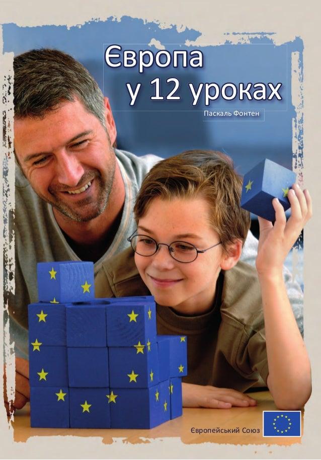 Європа                                                             JA-30-11-006-UK-C  Європа у 12 уроках  Для чого слугує ...