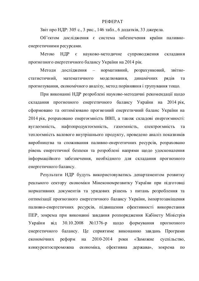 РЕФЕРАТ Звіт про НДР: 305 с., 3 рис., 146 табл., 6 додатків, 33 джерела. Об'єктом дослідження є система забезпечення країн...