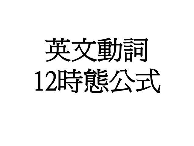 英文動詞12時態公式