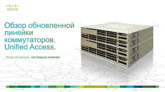 Игорь Воронцев, системный инженер  © Компания Cisco и (или) ее дочерние компании, 2012 г. Все права защищены.  Конфиденциа...