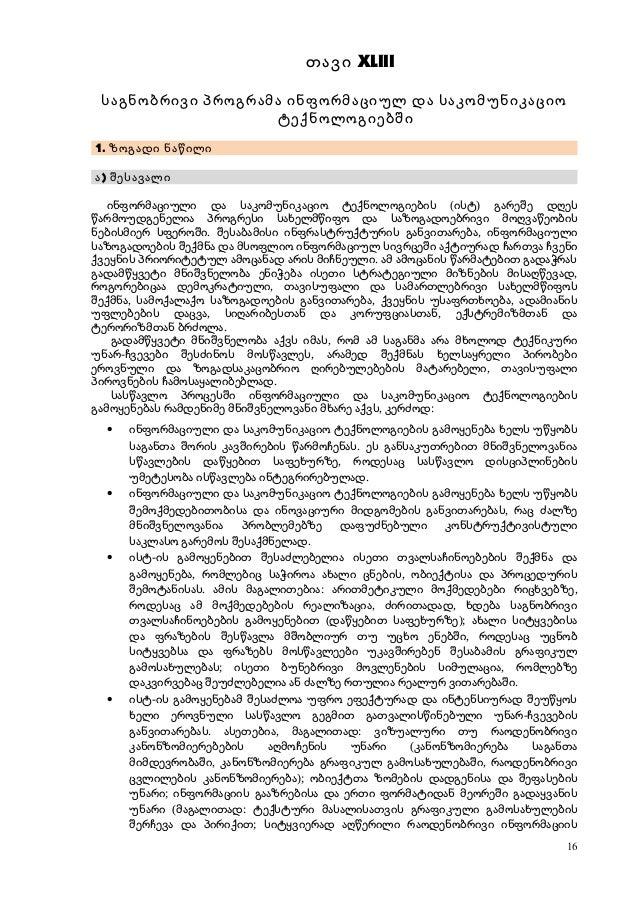 თავი XLIII საგნობრივი პროგრამა ინფორმაციულ და საკომუნიკაციო ტექნოლოგიებში 1. ზოგადი ნაწილი ა ) შესავალი ინფორმაციული და სა...