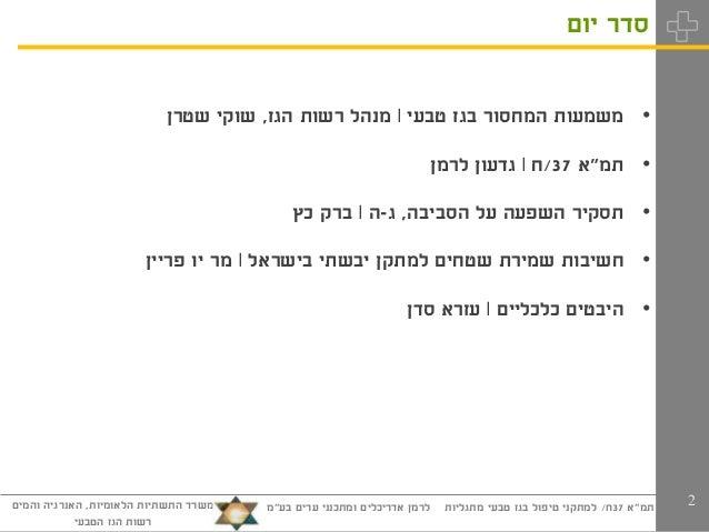 מצגת שהוצגה במועצה הארצית 12.11.13   תמא 37 ח Slide 2