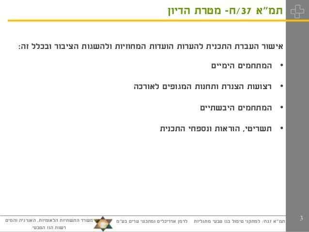 מצגת שהוצגה במועצה הארצית 12.11.13   תמא 37 ח Slide 3