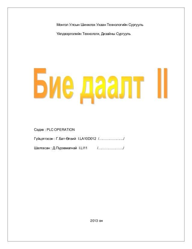Монгол Улсын Шинжлэх Ухаан Технологийн Сургууль Үйлдвэрлэлийн Технологи, Дизайны Сургууль  Сэдэв : PLC OPERATION Гүйцэтгэс...