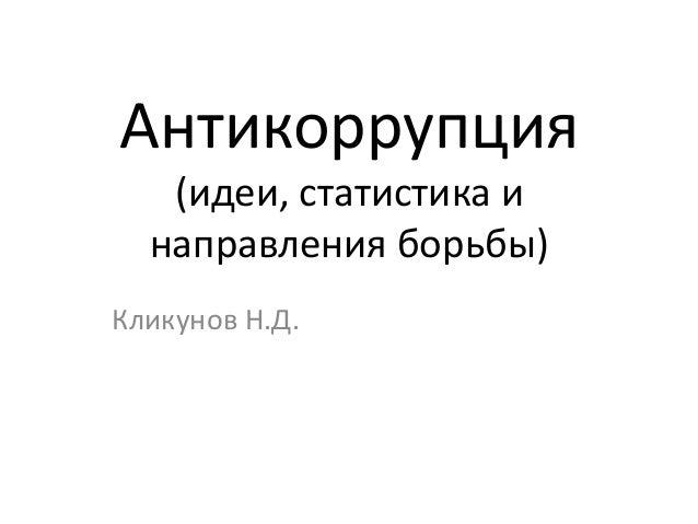Антикоррупция (идеи, статистика и направления борьбы) Кликунов Н.Д.