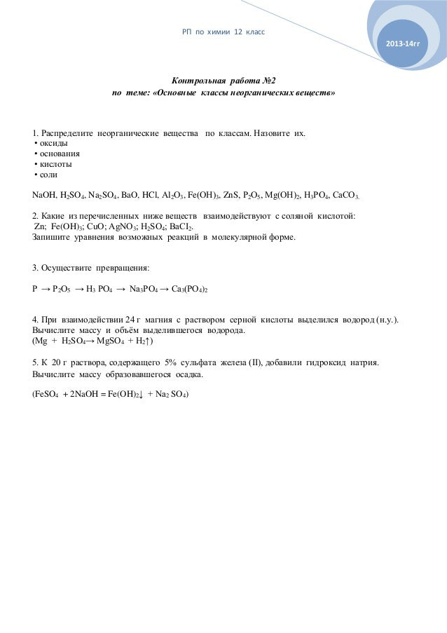 рп по химии класс 19 РП по химии 12 класс 2013 14гг Контрольная работа