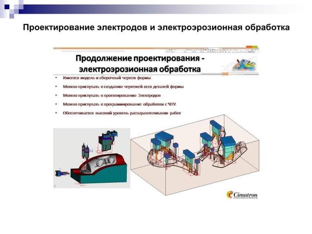 Проектирование электродов и электроэрозионная обработка