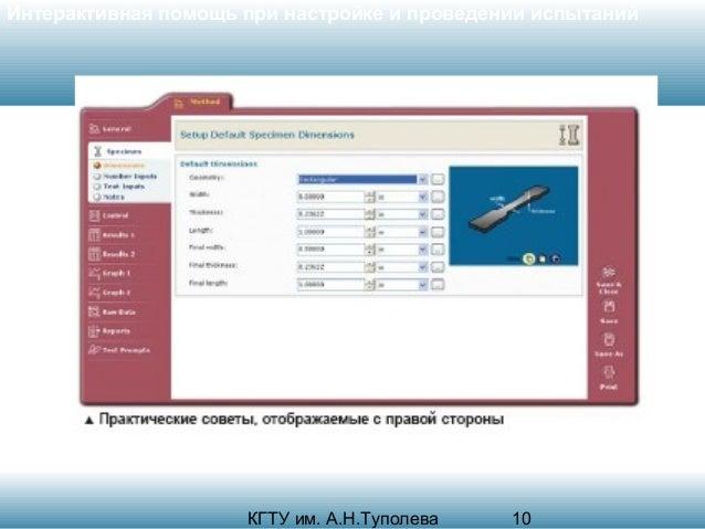 Интерактивная помощь при настройке и проведении испытаний  КГТУ им. А.Н.Туполева  10