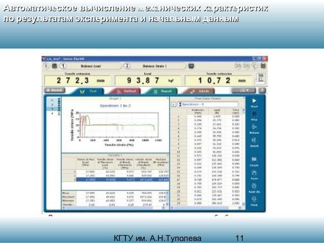 Автоматическое вычисление механических характеристик по результатам эксперимента и начальным данным  КГТУ им. А.Н.Туполева...