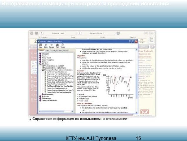 Интерактивная помощь при настройке и проведении испытаний  КГТУ им. А.Н.Туполева  15