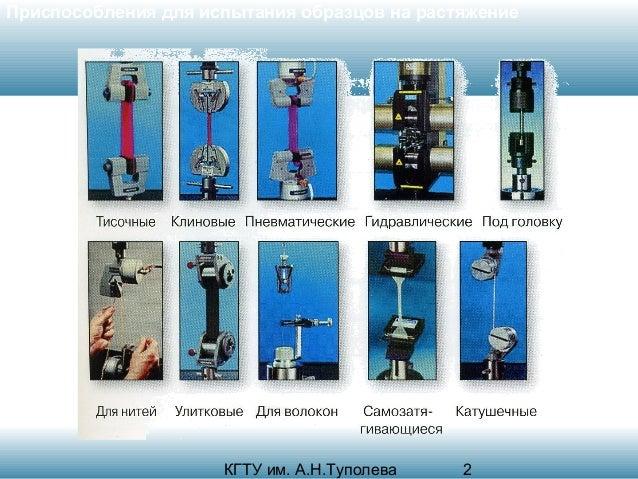 Приспособления для испытания образцов на растяжение  КГТУ им. А.Н.Туполева  2