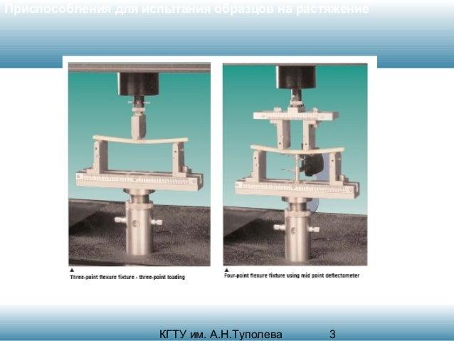 Приспособления для испытания образцов на растяжение  КГТУ им. А.Н.Туполева  3