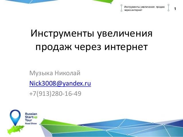 Инструменты увеличения продаж через интернет Музыка Николай Nick3008@yandex.ru +7(913)280-16-49 1 Инструменты увеличения п...