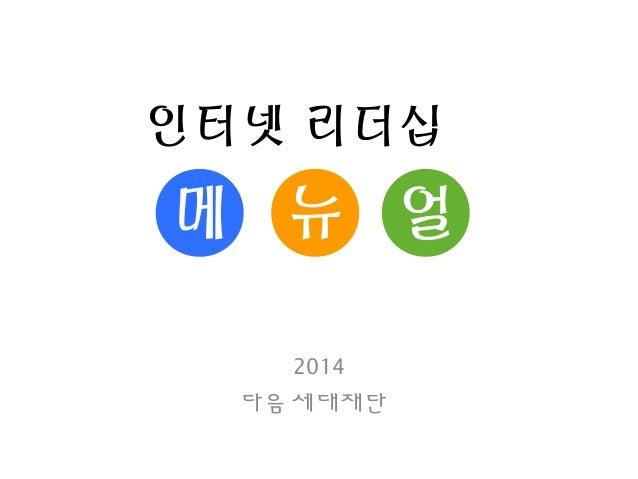 인터넷 리더십 2014 다음세대재단 메 뉴 얼