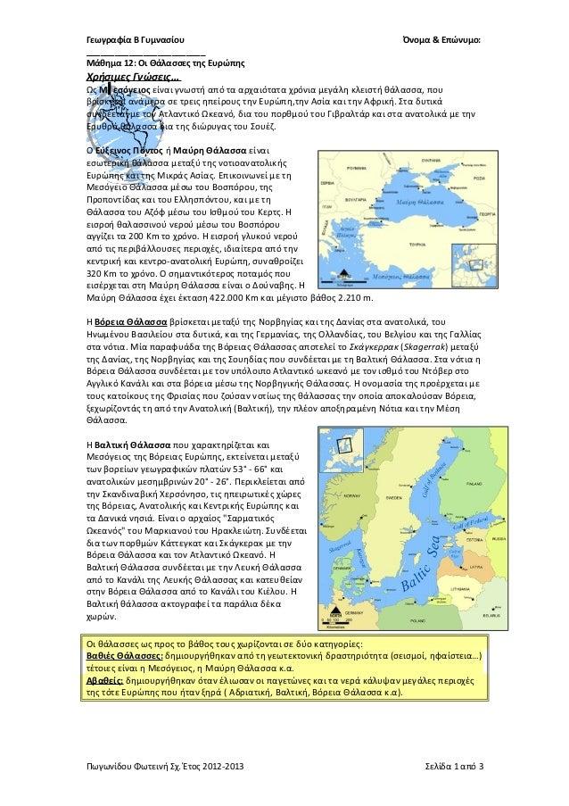 Γεωγραφία Β Γυμνασίου Όνομα & Επώνυμο: _________________________ Μάθημα 12: Οι Θάλασσες της Ευρώπης Χρήσιμες Γνώσεις… Ως Μ...