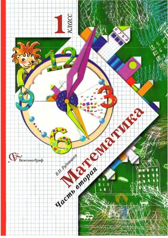 Учебник математика 1 класс школа 21 века скачать.