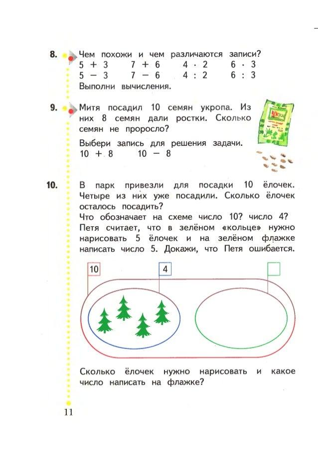 Майл решебник по математике за 2 класс башмаков 1 часть страница 113 номер