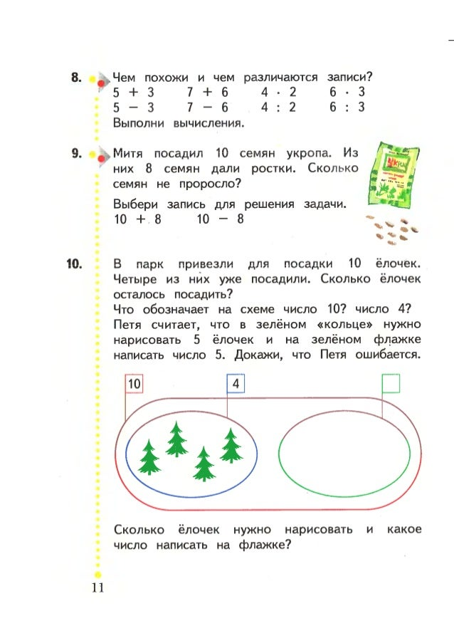 Гдз По Математике За 2 Класс Башмаков