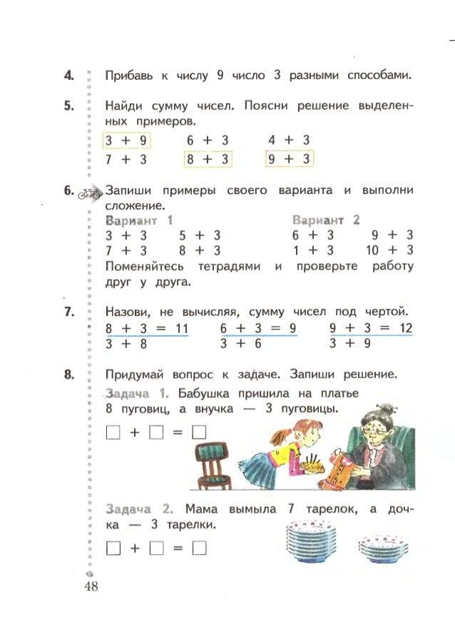 Вычисление разными способами математика 3 класс