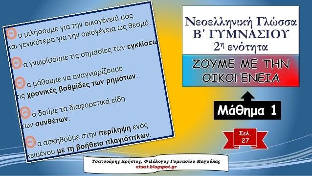 Νεοελληνική ΓλώσσαΒ΄ ΓΥΜΝΑΣΙΟΥ2ηενότητα  Σελ.  27  Μάθημα 1  Τσατσούρης Χρήστος, Φιλόλογος Γυμνασίου Μαγούλαςxtsat.blogspo...