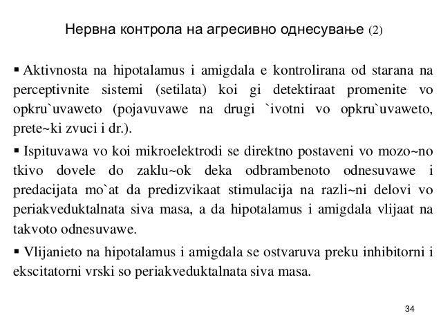 34  Нервна контрола на агресивно однесување (2)   Aktivnosta na hipotalamus i amigdala e kontrolirana od starana na  perc...