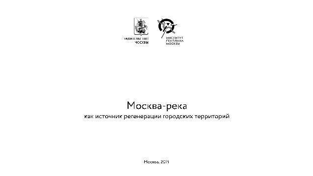 ГУП «НИ и ПИ Генплана Москвы»