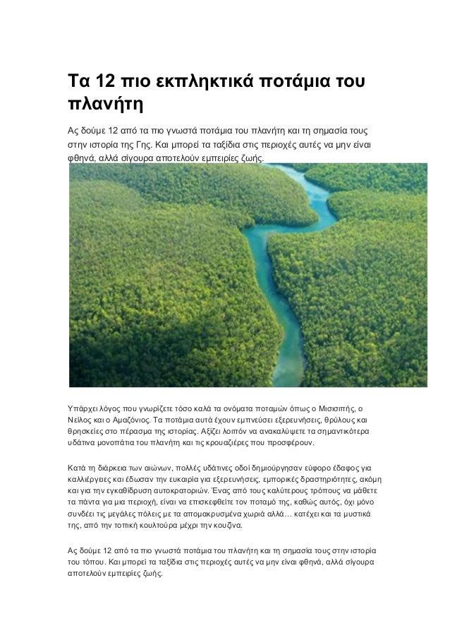 Τα 12 πιο εκπληκτικά ποτάμια του πλανήτη Ας δούμε 12 από τα πιο γνωστά ποτάμια του πλανήτη και τη σημασία τους στην ιστορί...