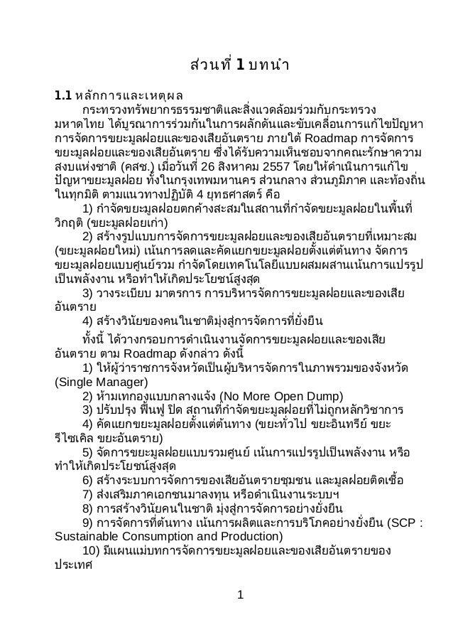 ส่วนที่ 1 บทนำำ 1.1 หลักกำรและเหตุผล กระทรวงทรัพยำกรธรรมชำติและสิ่งแวดล้อมร่วมกับกระทรวง มหำดไทย ได้บูรณำกำรร่วมกันในกำรผล...