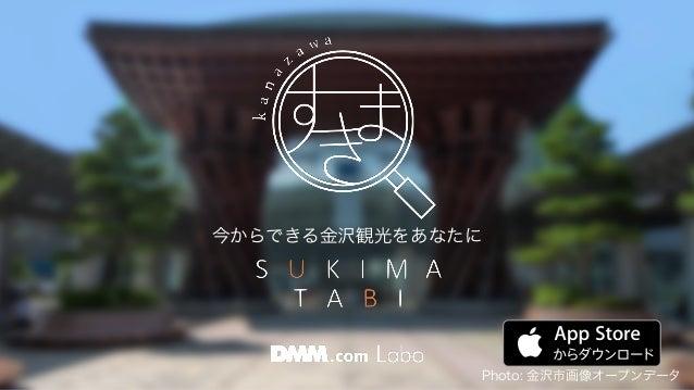 今からできる金沢観光をあなたに Photo: 金沢市画像オープンデータ