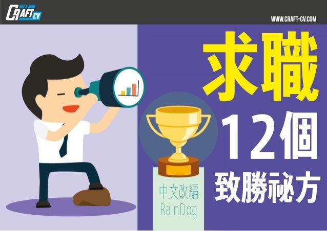 12個 致勝祕方 求職 中文改編 RainDog