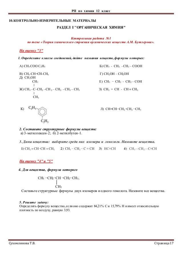 рп по химии кл 17