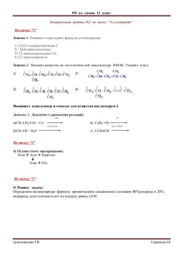 рп по химии кл 18