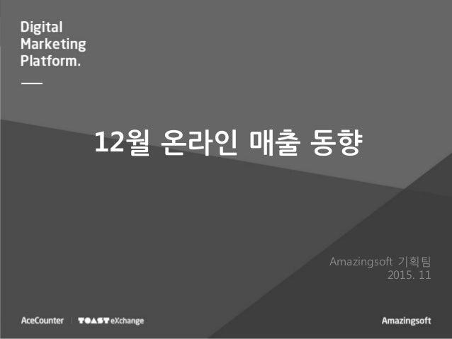 12월 온라인 매출 동향 Amazingsoft 기획팀 2015. 11