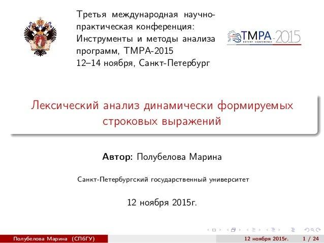 Третья международная научно- практическая конференция: Инструменты и методы анализа программ, ТМPА-2015 12–14 ноября, Санк...