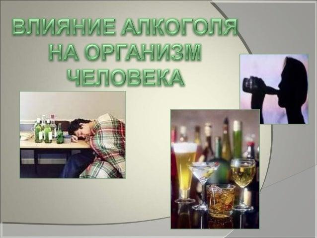 Об опьяняющих свойствах спиртныхОб опьяняющих свойствах спиртных напитков люди узнали не менее чем за 8000напитков люди уз...