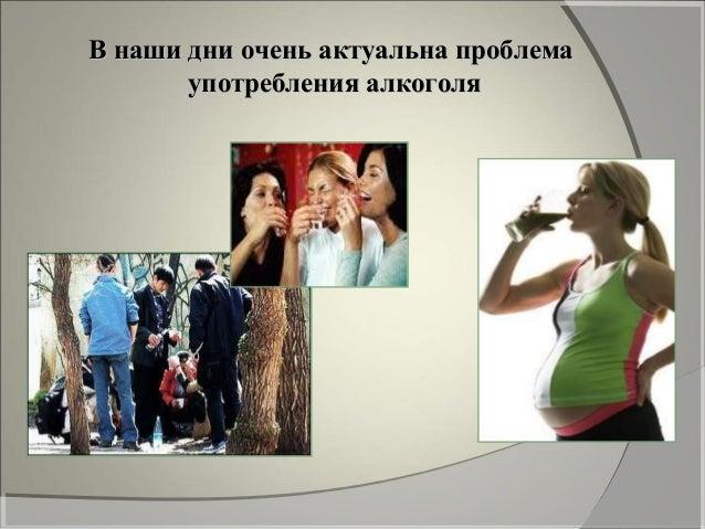 Вред алкоголяВред алкоголя очевиденочевиден ААлкогольнлкогольнаяая продукципродукцияя, которая, которая выпускаетсявыпуска...