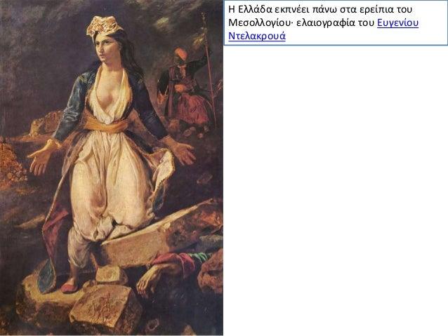 Γ12. Η δεύτερη πολιορκία του Μεσολογγίου - Διονύσιος Σολωμός