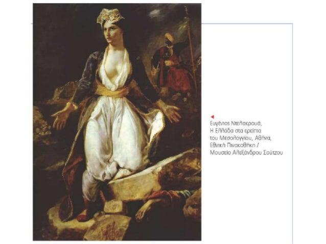 Η υποδοχή του Λόρδου Βύρωνα στο Μεσολόγγι στις 5 Ιανουαρίου 1824 - Με το μαύρο παλτό ο Αλέξανδρος Μαυροκορδάτος Θεόδωρος Β...