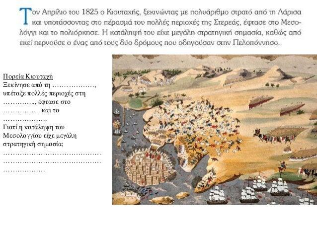 Πόσο χρονικό διάστημα κράτησε η πολιορκία του Μεσολογγίου; ………………… Ποιοι βοήθησαν τον πρώτο καιρό τους πολιορκημένους και ...