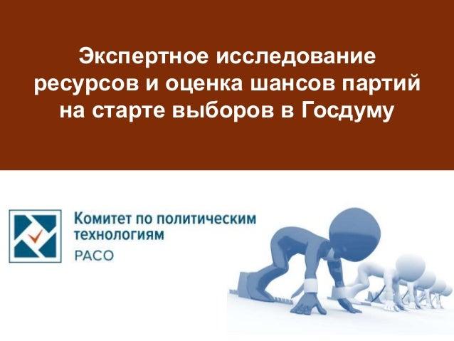 Экспертное исследование ресурсов и оценка шансов партий на старте выборов в Госдуму