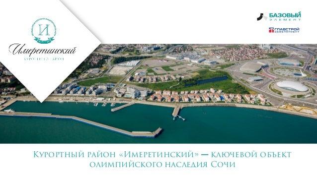 Курортный район «Имеретинский» — ключевой объект олимпийского наследия Сочи