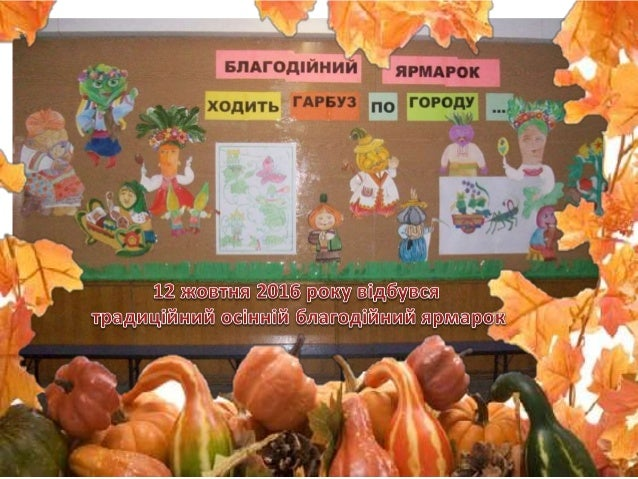 благодійний ярмарок 12.10.2016